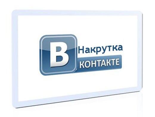 Накрутка Вконтакте Скачать - фото 2