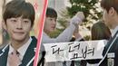 New세계(김민석) 주연 '청춘 드라마' ☞ 내 여자 건드리지 마라♨ 뷰티 인사이드
