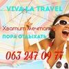 VivaLaTravel ГОРЯЩИЕ ТУРЫ туристическое агентств
