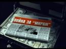 Тайный шоу-бизнес. Война за Мираж (12.02.2012)