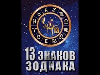 13 знаков зодиака.
