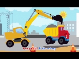 Экскаватор - СИНИЙ ТРАКТОР - КАРАОКЕ для детей - песенки про машинки