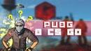 PUBG В CS:GO | ЗАРАЖЁННАЯ ЗОНА