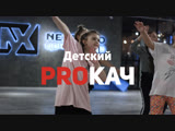 ДЕТСКИЙ PROКАЧ DANCEHALL МАЛАХОВА ЭЛЬВИНА