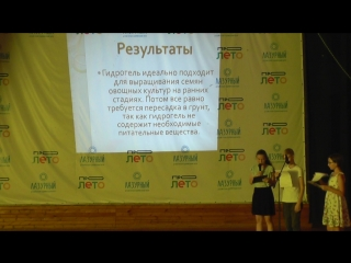 Карпова А. Давыдова А. Дубинин К. Влияние гидрогеля на прорастание семян и рост растений