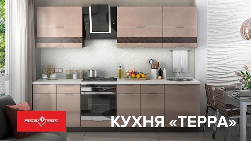 Кухня «Терра» - Эстетика сочетания природных мотивов