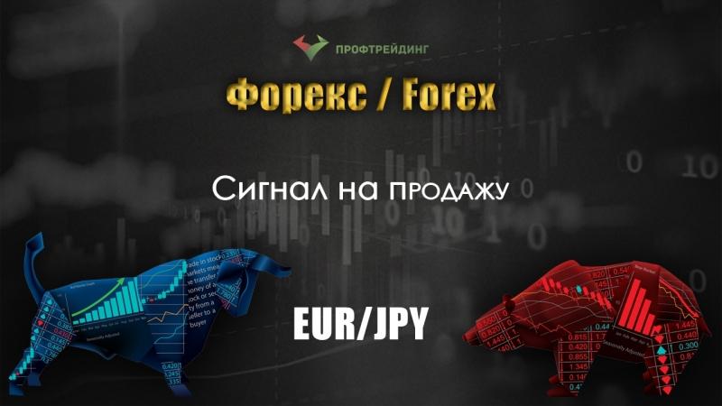 Сигнал на продажу по паре EUR/JPY от 19.06.2018 г.