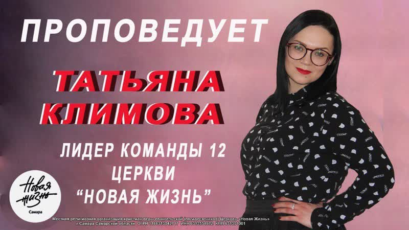 Татьяна Климова Твой удел сеять и пасти