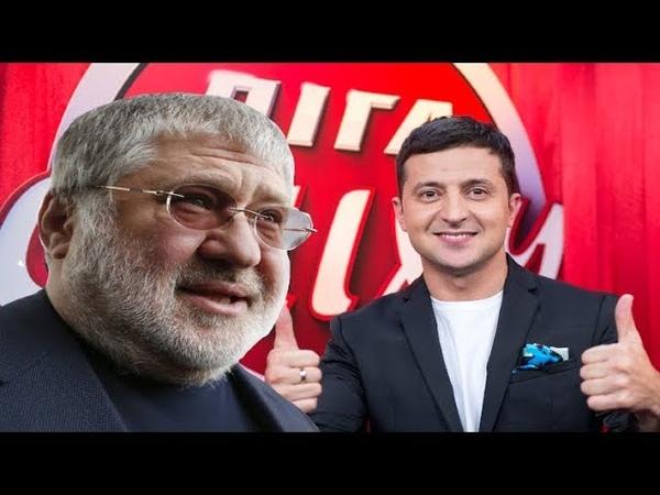 Коломойский про Зеленского, Киву, Тимошенко, Шевченко.