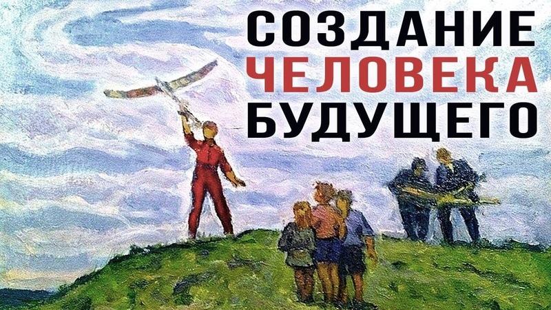 Сергей Солнцев У человечества должна быть миссия