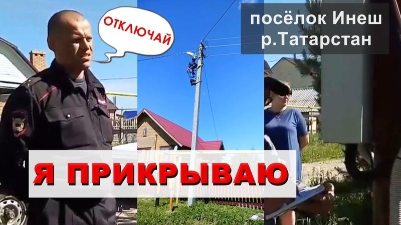 Отключение от эл энергии многодетной семьи | ПРОФСОЮЗ СОЮЗ ССР | август 2018