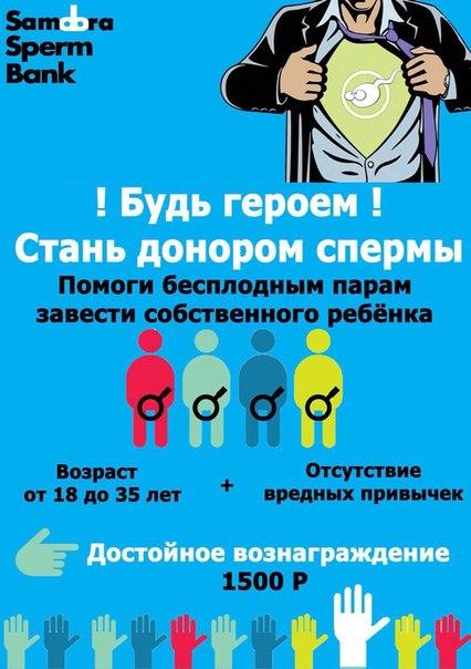 kto-yavlyaetsya-donorami-spermi