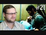 [Kuplinov ► Play] The Last of Us Прохождение ► ФИНАЛ ► #21