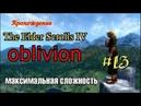 TES 4: Oblivion 13. Секрет Ватакена