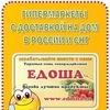 ЕДОША-ВОЛЖСКИЙ-ВОЛГОГРАД |РАБОТА|БИЗНЕС