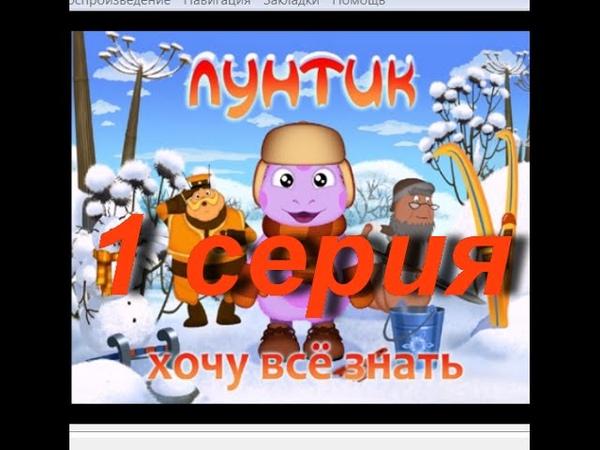 Лунтик хочу все знать 1 серия Игра в снежки ◄ Игры для детей