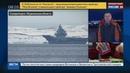 Новости на Россия 24 • Моряков Адмирала Кузнецова встретят в Североморске жареными поросятами
