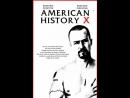 американская история Х