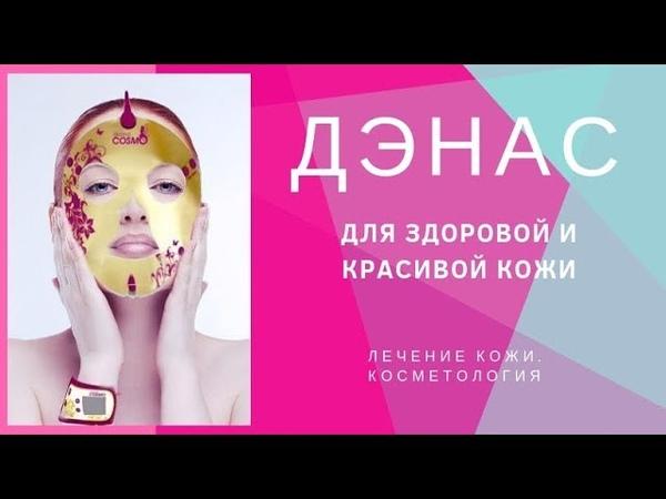 ДЭНАС для здоровой и красивой кожи в косметологии и лечении кожных заболеваний
