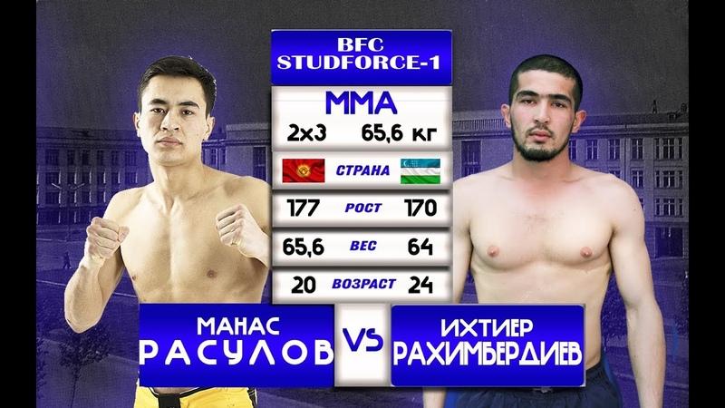 BFC Studforce-1: Манас Расулов VS Ихтиер Рахимбердиев (2*3/до 65,6кг)