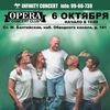 06.10 - Knorkator (DE) - Opera (С-Пб)