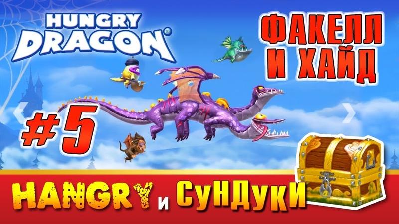 Hungry Dragon™. Голодный Дракон. ФАКЕЛ и ХАЙД 5 серия.