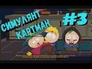 Прохождение South Park: Забираем палку и Мутузим пришельцев.