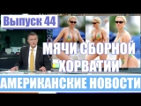Hack News - Американские новости (Выпуск 44)