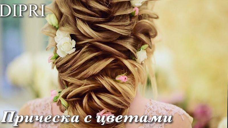 ❤ Рапунцель Прическа на длинные волосы ЮБИЛЕЙ 50000 Ольга Дипри