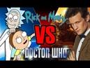 Рик и морти vs доктор кто! (Анимация)