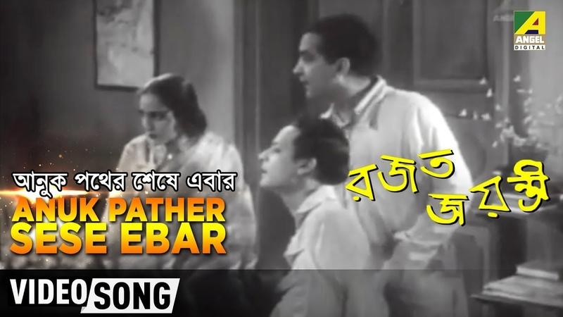 Anuk Pather Sese Ebar | Rajat Jayanti | Bengali Movie Song