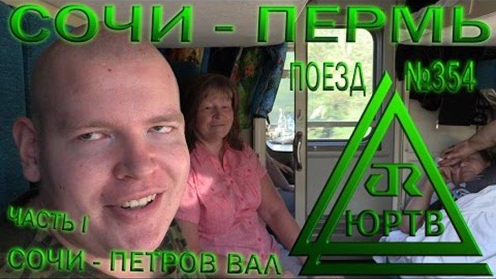 ЮРТВ 2016: Поездка на поезде №354 Адлер - Пермь. Часть 1. От Сочи до Петрова Вала. [№0182]