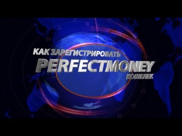 Кошелек PerfectMoney регистрация, верификация, защита, пополнение
