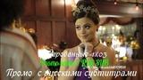 Зачарованные 1 сезон 3 серия - Промо с русскими субтитрами (Сериал 2018)  Charmed (CW) 1x03 Promo