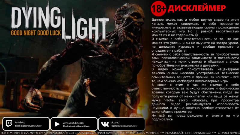 Человек человеку волк а зомби зомби зомби Dying Light кооп с подписчиками