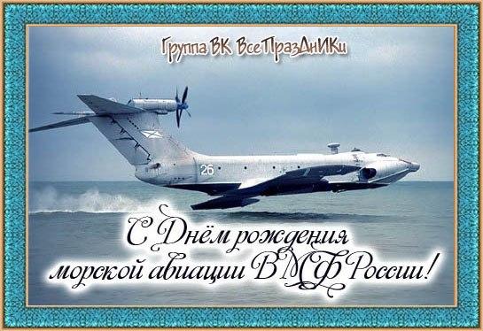 Бабушке, с днем морской авиации открытки и поздравления