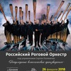 Благотворительный концерт Роговой музыки