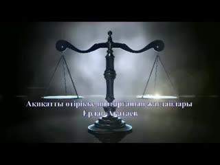 Оте пайдалы уагыз - устаз Ерлан Акатаев..mp4.360