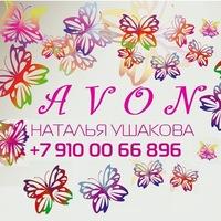***** Офис AVON *****