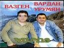 Vardan Urumyan Vazgen - Chem karox
