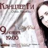 Канцлер Ги! Киев, 09.11, City Pub!