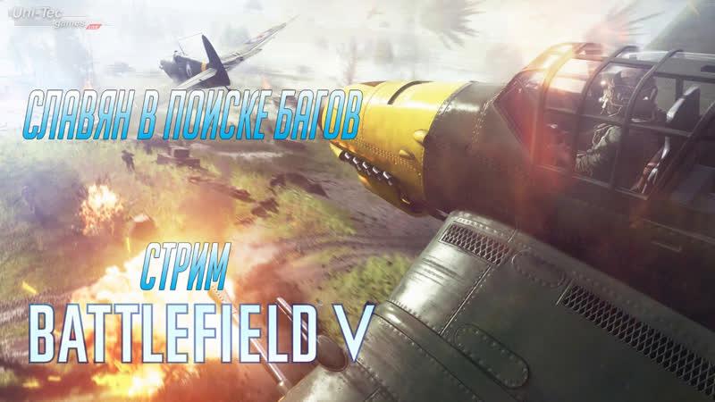 Ищем баги в Battlefield V!