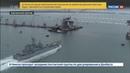 Новости на Россия 24 • Под первой аркой Крымского моста прошел первый боевой корабль
