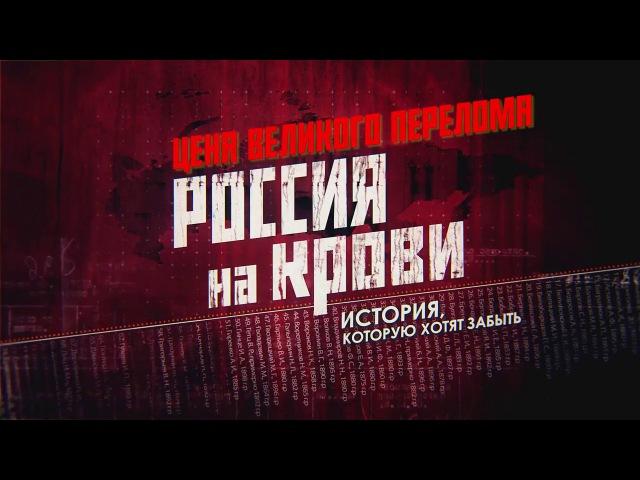 Цена великого перелома | Россия на крови 13