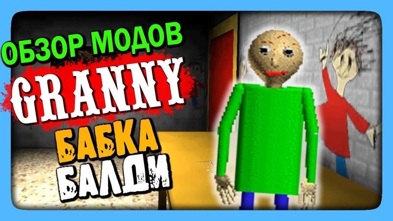 Granny (Обзор модов) Baldi's Basics! ✅ ГРЕННИ СТАЛА БАЛДИ!