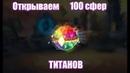 Открываю 100 сфер титанов.