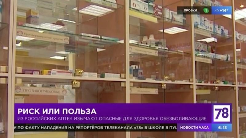 Из российских аптек изымают опасные для здоровья обезболивающие