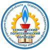 Семилукский политехнический колледж