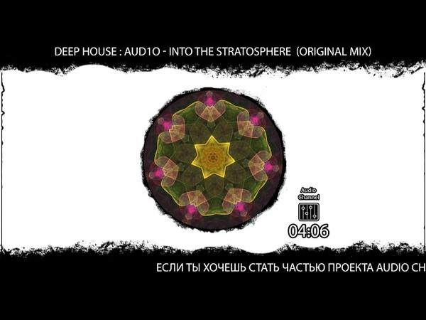 Deep house Aud1o - Into the stratosphere (original mix)