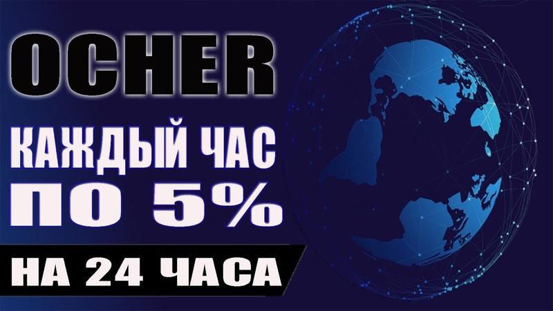 Ocher новый почасовик на канале! Каждый час по 5% на 24 часа!